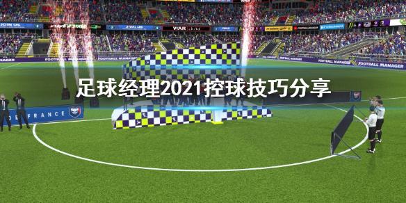 《足球经理2021》控球技巧有哪些 控球技巧分享