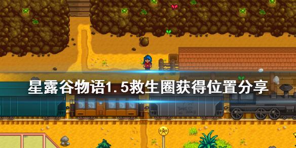 《星露谷物语》1.5救生圈怎么获得 1.5救生圈获得位置分享