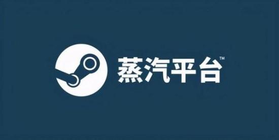 爆料称蒸汽平台不影响国际版Steam 国内可正常使用