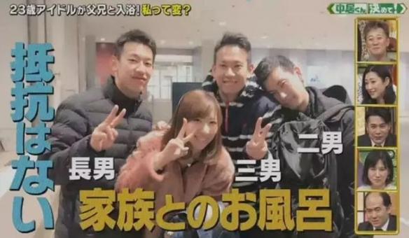 日本24岁女爱豆现在还和父兄共浴!朋友表示不能接受