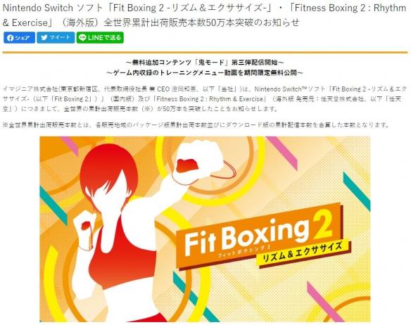 《健身拳击2》销量突破50万 钉宫理惠化身魔鬼教练