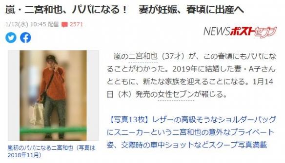 日本娱乐圈又一喜讯!岚成员国民男神二宫和也当爸