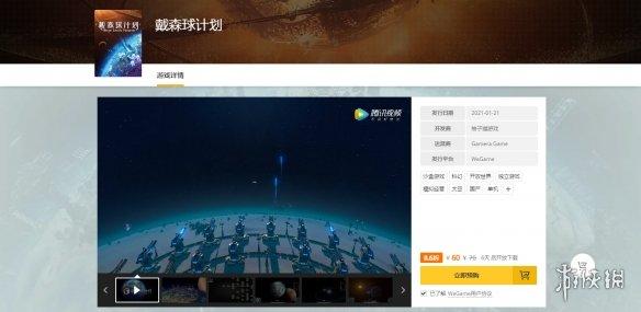 国产游戏《戴森球计划》上架WeGame 预售折扣开启