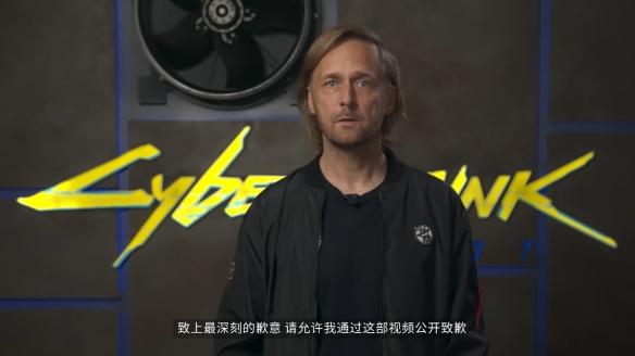 CDP创始人就《2077》发布道歉视频 承诺做出改变