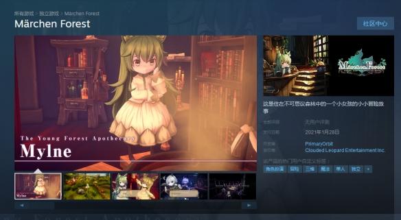 黑暗童话新游《童话森林》1月28日上市 支持中文