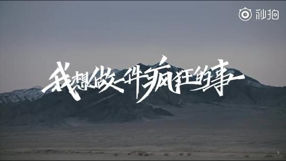 """小米""""要做疯狂的事"""":100平方小米Logo现身戈壁滩!"""