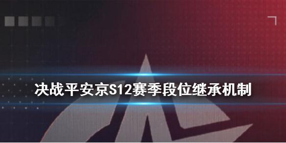 决战平安京S12赛季段位图-S12段位继承机制