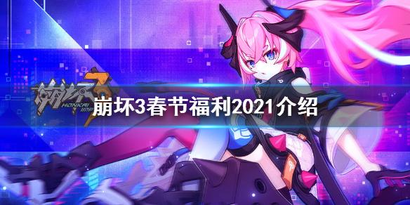 崩坏3空之律者自选奖励-春节福利2021介绍