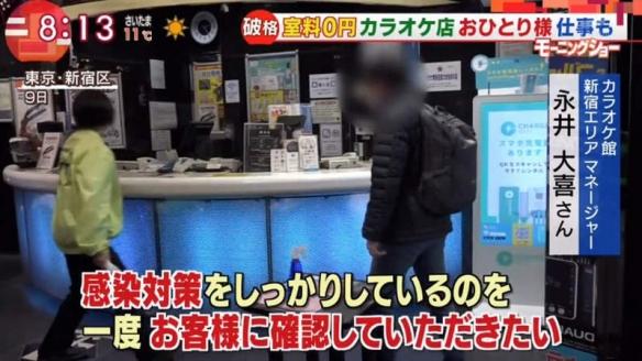 日本发布疫情「紧急事态宣言」:KTV为何却间间客满?