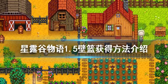 《星露谷物语》1.5壁篮怎么获得 1.5壁篮获得方法介绍