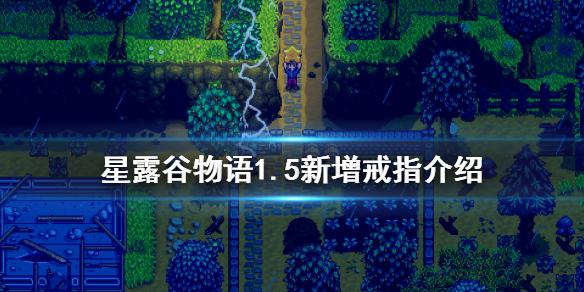 《星露谷物语》1.5新增戒指有什么 1.5新增戒指介绍
