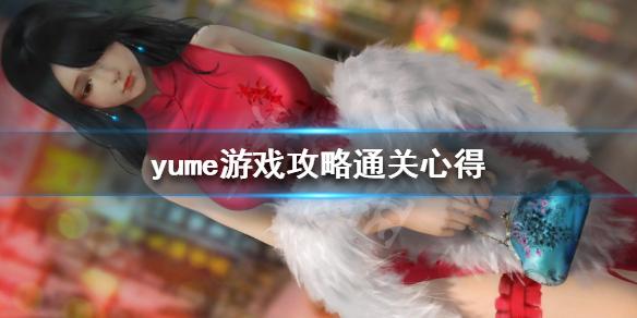 《梦》yume小技巧分享 yume游戏攻略通关心得