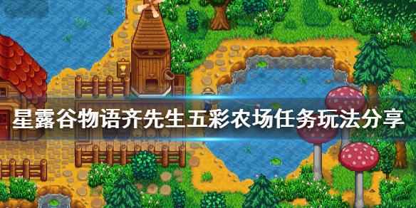 《星露谷物语》齐先生五彩农场任务怎么玩 齐先生五彩农场任务玩法分享