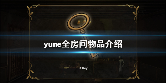 《梦》yume物品在哪 yume全房间物品介绍
