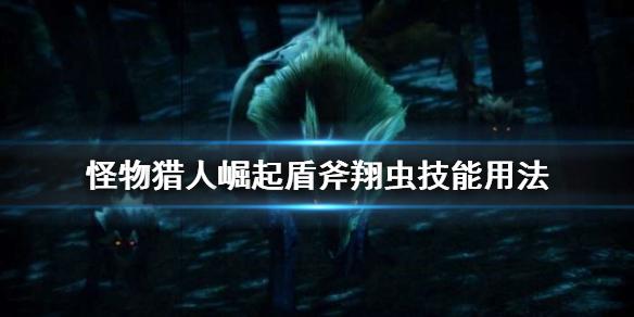 《怪物猎人崛起》盾斧翔虫技能是什么 盾斧翔虫技能用法