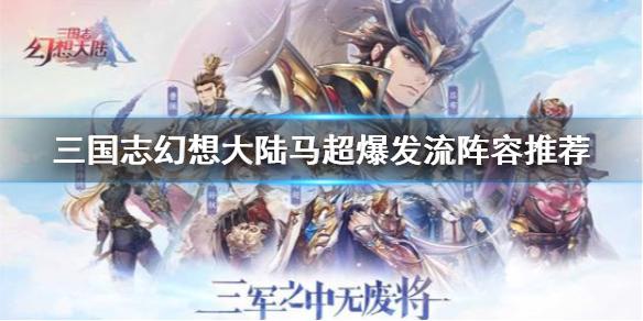 三国志幻想大陆蜀国体系新套路分享-马超爆发流阵容推荐