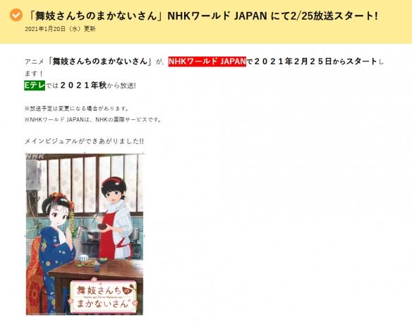 《舞伎家的料理人》确认人气声优花泽香菜、M・A・O参与配音