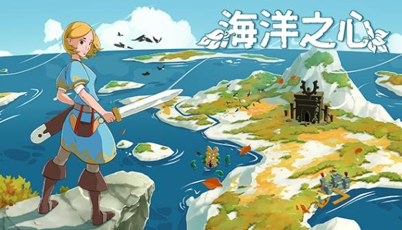 塞尔达式动作类RPG《海洋之心》 今晚8点正式推出