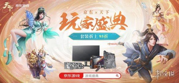天辰测速登录《天下3》携手京东举办天下玩家盛典,超值折扣享不停!