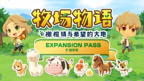 《牧场物语 橄榄镇与希望的大地》 确定发售《扩展季票》