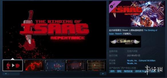 《以撒的结合:忏悔》Steam预售50元!4月1日发售