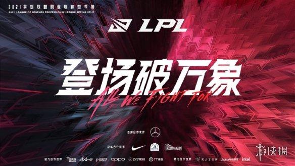 《英雄联盟》LPL春季赛 上海主场暂停接待观众入场