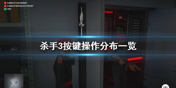 《杀手3》游戏怎么操作?按键操作分布一览