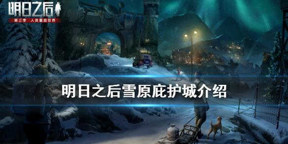 《明日之后》雪原庇护城怎么进 雪原庇护城特权介绍