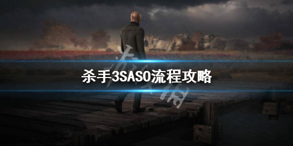 《杀手3》SASO怎么过?SASO流程攻略