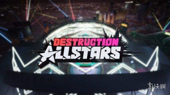 PS5赛车碰撞竞技游戏《毁灭全明星》最新预告片公布
