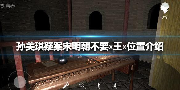 孙美琪疑案宋明朝线索不要x王x在哪-不要x王x位置介绍