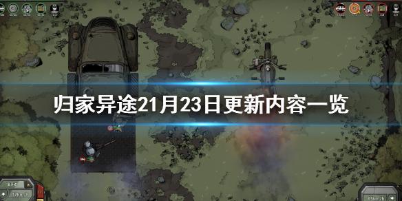 《归家异途2》1月23日更新内容一览 1月23日更新了哪些内容?