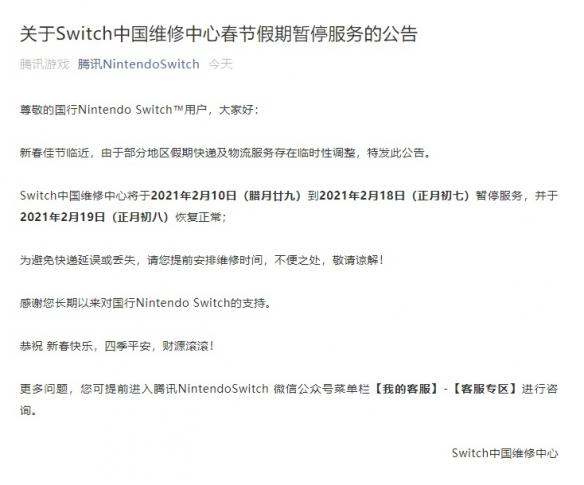 腾讯Switch维修中心春节将暂停提供服务 初八恢复