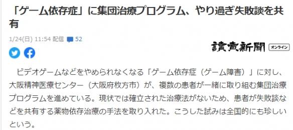 更合理的方法 大阪医疗中心治疗游戏沉迷症颇见成效