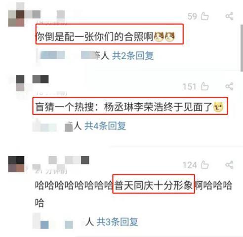 杨丞琳李荣浩终于见面了 两人结束300多天异地分离