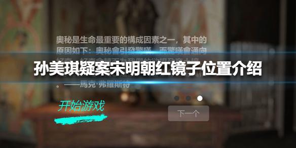 孙美琪疑案宋明朝线索红镜子在哪-红镜子位置介绍