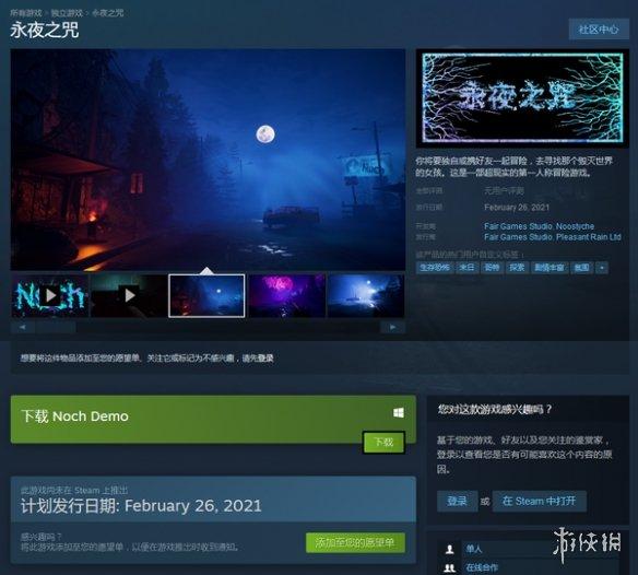 惊悚生存游戏《永夜之咒》2月26日steam平台发售 超现实的第一人称冒险游戏