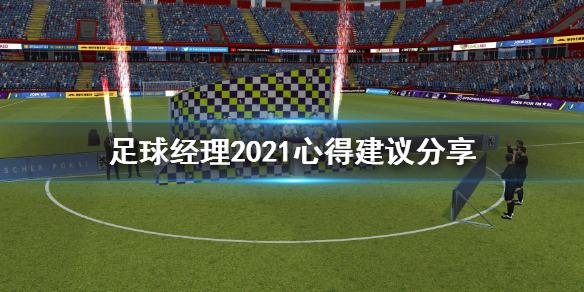 《足球经理2021》有什么心得建议 心得建议分享