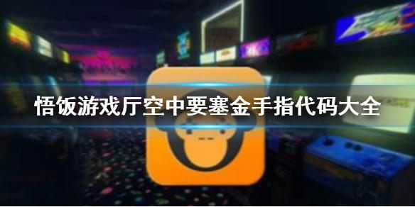 悟饭游戏厅空中要塞金手指代码大全 悟饭游戏厅