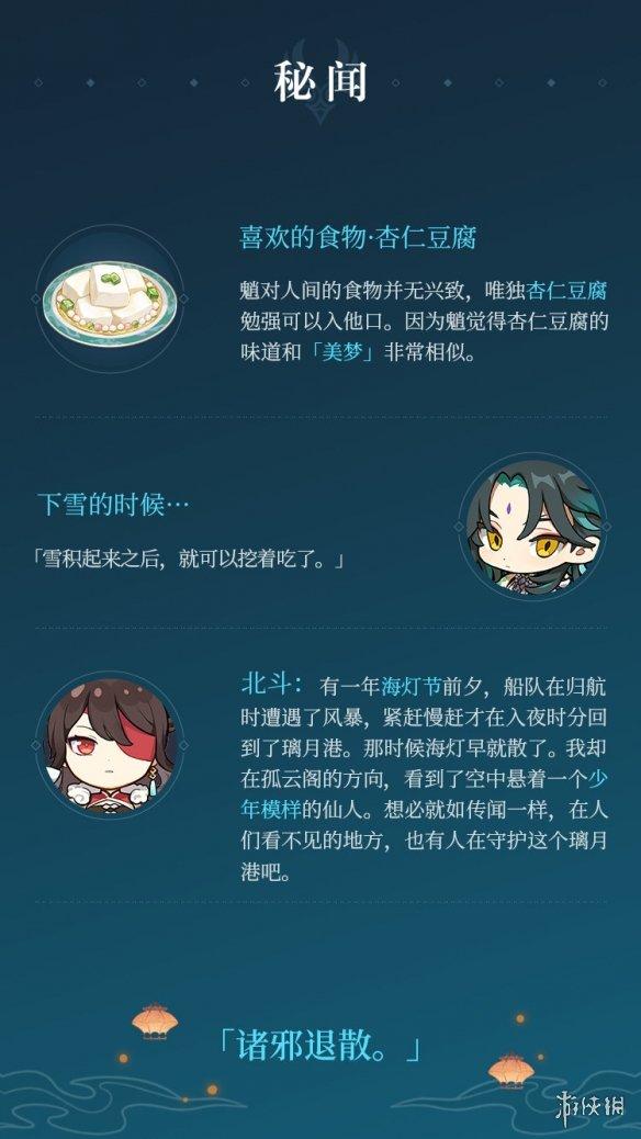 """《原神》1.3版高机动爆发新角色""""护法夜叉·魈""""介绍!"""