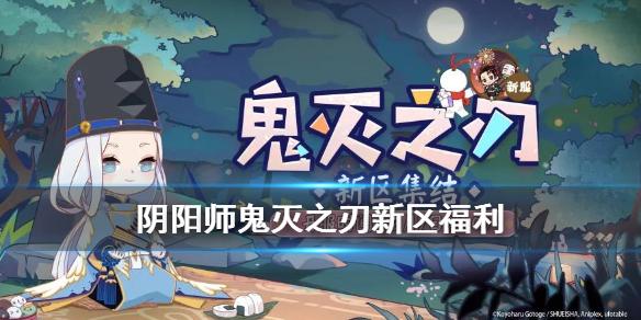 《阴阳师》鬼灭之刃新区预约福利 2021年1月27日全平台互通新区介绍
