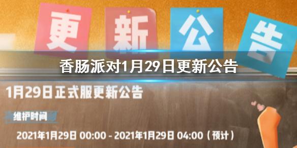 香肠派对S8赛季更新内容介绍-1月29日更新公告