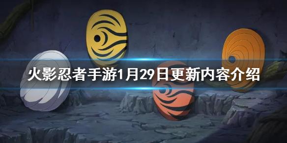 火影忍者手游1月29日更新内容介绍-新春祭活动来临