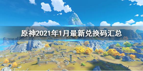 原神2021年1月最新兑换码汇总 原神2021年1月最新兑换码一览