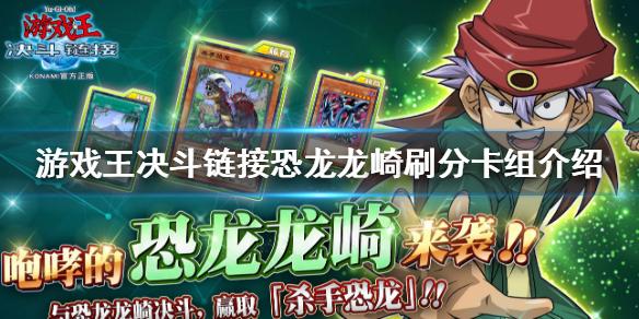 游戏王决斗链接恐龙龙崎刷分卡组介绍-恐龙龙崎怎么刷分