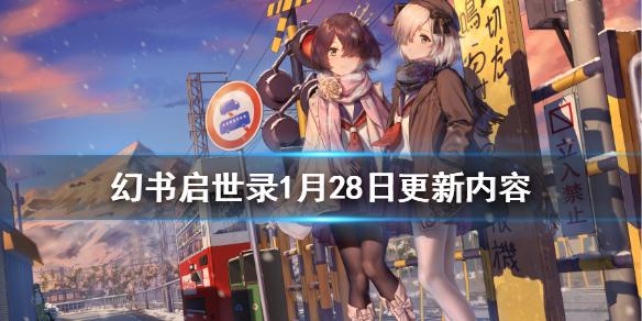 幻书启世录瑞雪迎新春活动开启-1月28日更新公告内容