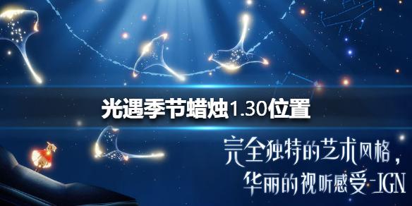 《光遇》季节蜡烛1.30位置 1月30日双倍季节蜡烛在