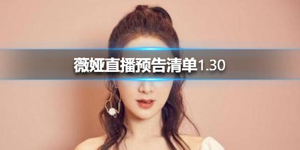 薇婭直播預告清單1.30 薇婭2021.1.30直播有什麼