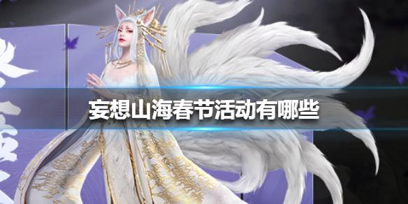 《妄想山海》春节活动有哪些 春节活动介绍