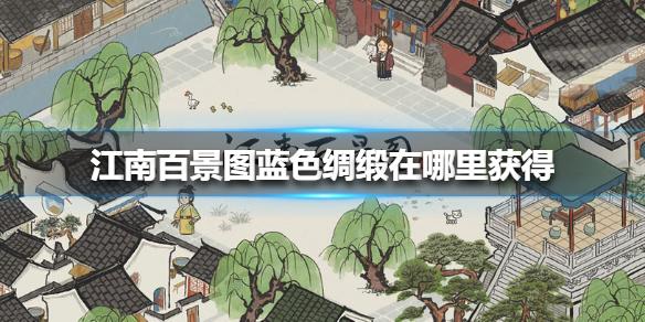 《江南百景图》蓝色绸缎在哪里获得 蓝色绸缎获